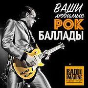 """От Nazareth к Песнярам - """"Ваши любимые рок-баллады"""". (191)"""