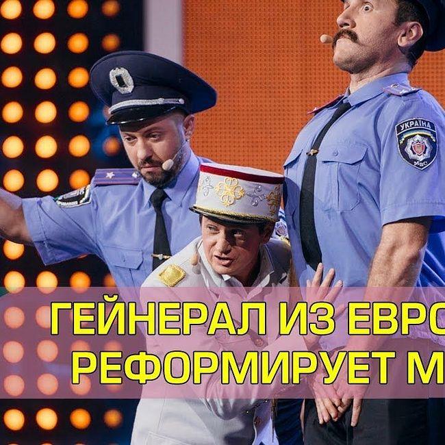 Как получить звание в МВД Украины | Дизель шоу Украина