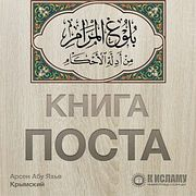 Книга Поста. Булуг аль-Марам. Урок 8