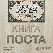 Книга Поста. Булуг аль-Марам. Урок 3