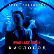 Артем Пивоваров - Кислород (Evan Lake Remix)