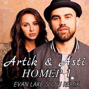 Artik & Asti - Номер 1 (Evan Lake Slow Remix)
