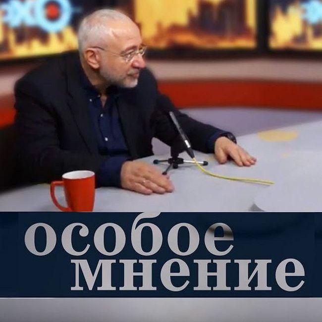 Особое мнение: Николай Сванидзе