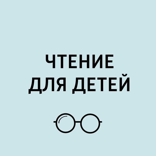 Александр Беляев «Человек-амфибия» (отрывок).  Часть 2