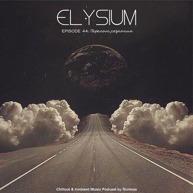 Sunless - Elysium # 044: Перелом сознания