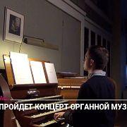 Концерт органной музыки SOUND UP: Organ Reframed в Москве