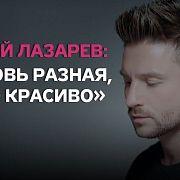 Сергей Лазарев рассказал об идее клипа «Так красиво»