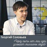 Георгий Соловьев — Через пять лет мои идеи услышат миллионы людей | Заметки Предпринимателя | SkyEng