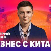 Дмитрий Ковпак | Бизнес с Китаем на салфетке | Университет СИНЕРГИЯ