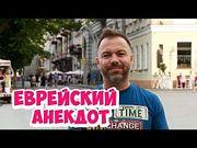 Еврейские анекдоты из Одессы! Анекдот про евреев! (23.07.2018)