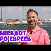 Свежие анекдоты из Одессы! Анекдот про евреев!