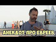 Самые смешные одесские анекдоты! Анекдот про евреев! (25.06.2018)