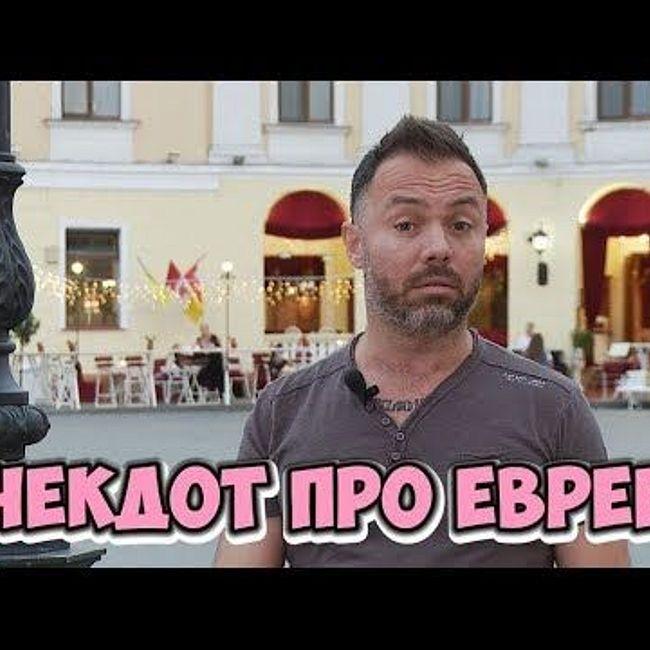 Ржачные одесские анекдоты! Анекдоты про евреев космонавтов! (10.07.2018)