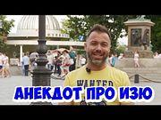 Прикольные анекдоты из Одессы! Анекдот про евреев и детей! (16.07.2018)