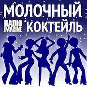 """Вторая передача о группе """"БАККАРА"""" - программа """"Молочный Коктейль"""". (053)"""