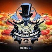 Выпуск 141. Лучшая в мире пицца, тематические рестораны Москвы и Питера, и судьба Думской