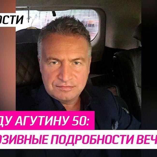 Леониду Агутину 50: эксклюзивные подробности вечеринки