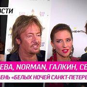 Брежнева, Norman, Галкин, Север: третий день «Белых ночей Санкт-Петербурга»