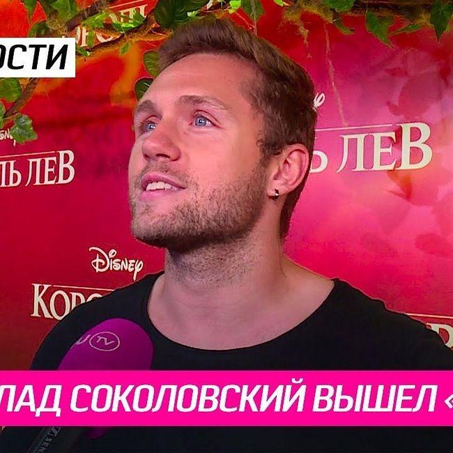 С кем Влад Соколовский вышел «в свет»