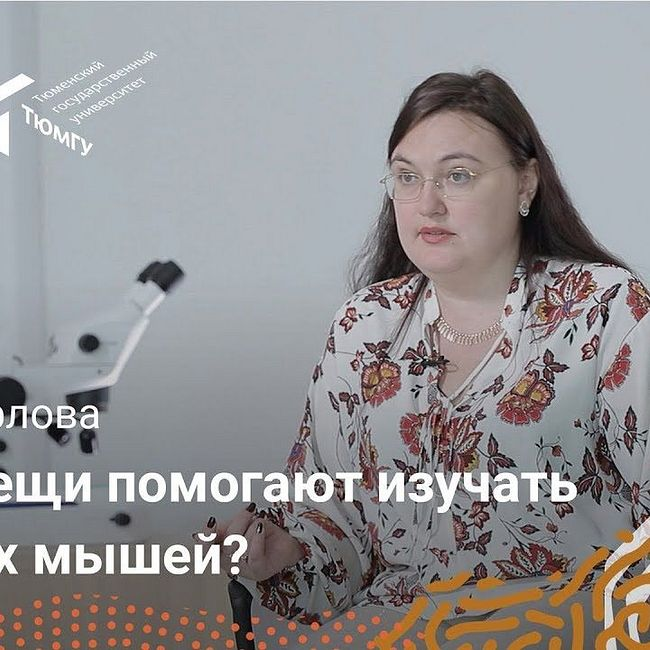 Взаимоотношения паразитических клещей и их хозяев — Мария Орлова