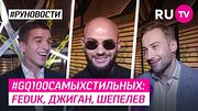 #GQ100самыхстильных: Feduk, Джиган, Шепелев