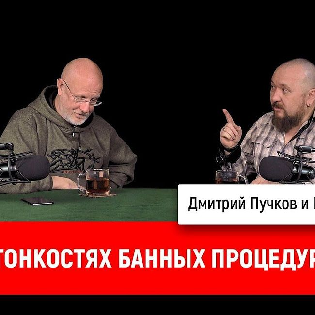 Марат Хаиров о тонкостях банных процедур