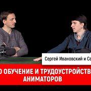 Семён Шитиков про обучение и трудоустройство аниматоров