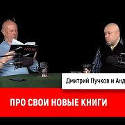Андрей Кочергин про свои новые книги
