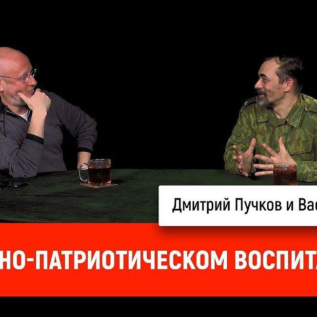 Василий Павлов о военно-патриотическом воспитании