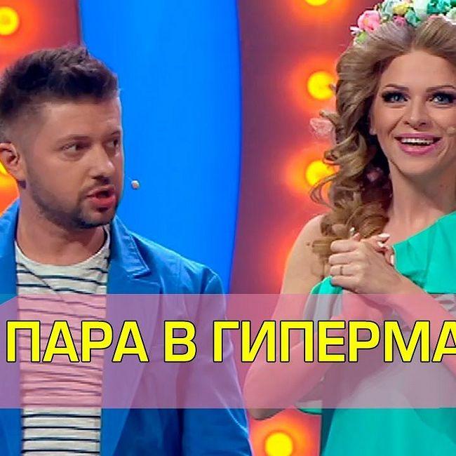 Жена и муж выбирают обои   Дизель шоу Украина