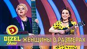 Женская песня о размерах | Дизель шоу Украина