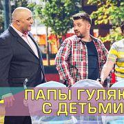 Как папа гуляет с ребенком | Дизель шоу Украина