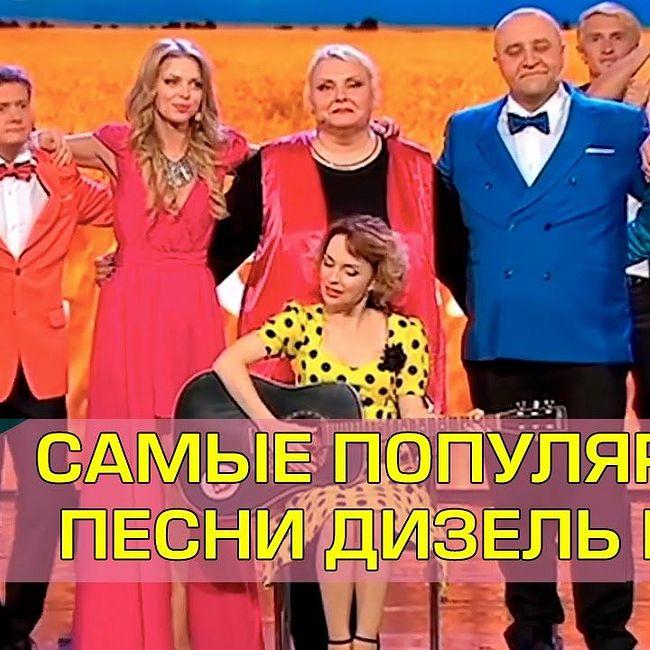 Дизель Шоу: лучшие песни - ПОПРОБУЙ НЕ ПОДПЕВАТЬ