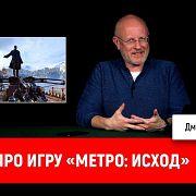Про игру «Метро: Исход» | Опергеймер