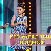 Как найти тещу в большом городе? | Дизель шоу Украина