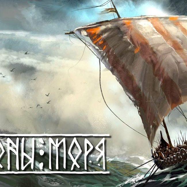 Драконы моря (14)