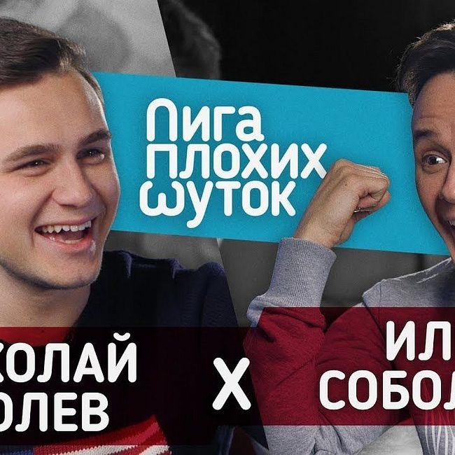 ЛИГА ПЛОХИХ ШУТОК #6   Николай Соболев x Илья Соболев