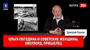 Ольга Погодина и советские женщины, Оверлорд, Пришелец
