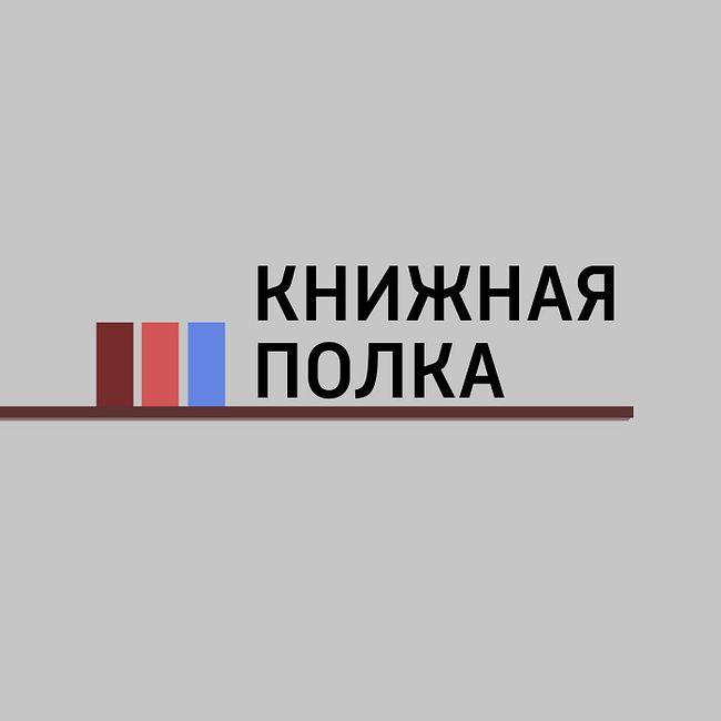 Новинки издательства АСТ