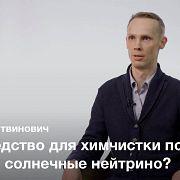 Нейтрино и термоядерные реакции на Солнце — Евгений Литвинович