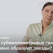 Субмиллиметровые галактики — Ольга Сильченко