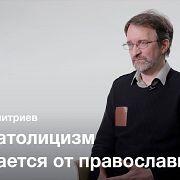 Грех и спасение в католической и православной культуре — Михаил Дмитриев