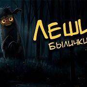 Славянская мифология: Леший( Былички)