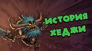 Zombie Vikings: История Хеджи