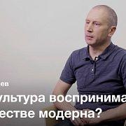 Культура и восприятие — Илья Инишев