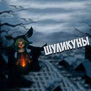 Славянская мифология: Шуликуны