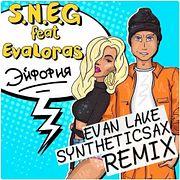 S.N.E.G feat. EvaLoras - Эйфория (Evan Lake & Syntheticsax Remix)