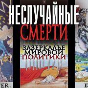 """Операция """"Прогресс"""". Мировая элита и новая этика. Константин Черемных"""