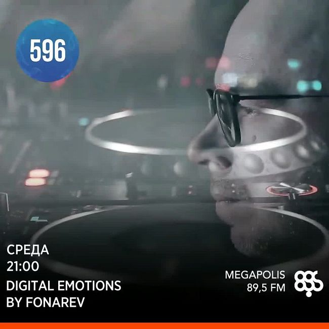 Fonarev - Digital Emotions #556