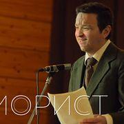 "Киноновинки недели от 28 февраля: ""Наркокурьер"", ""Любовницы, ""Юморист"""